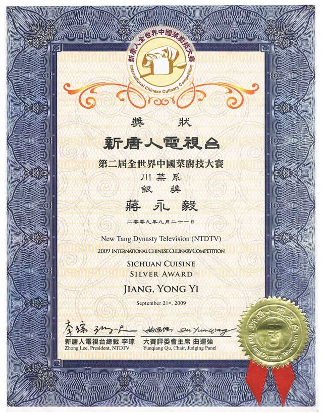 2009 NDTV International Chinese Culinary Competition