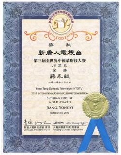 NDTV 2010 International Chinese Culinary Competition